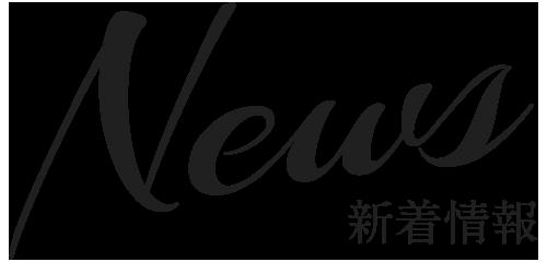 NEWS / 新着情報