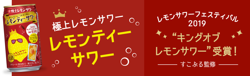極上レモンサワー / レモンティーサワー